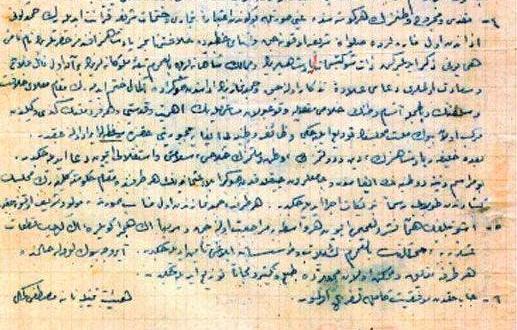 Murat Bardakçı'dan Olay Belge